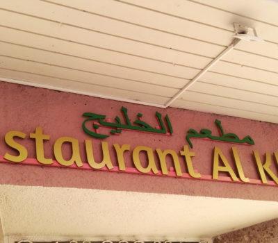Restaurant Al Khalij
